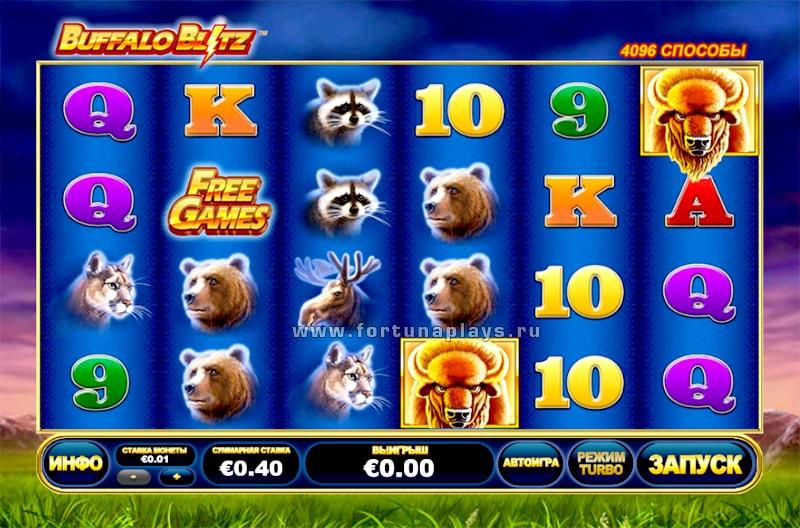 Buffalo Blitz игровой слот на сайте казино Плей Фортуна