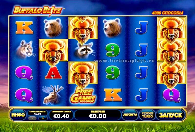 Buffalo Blitz игровой автомат играть на казино Play Fortuna