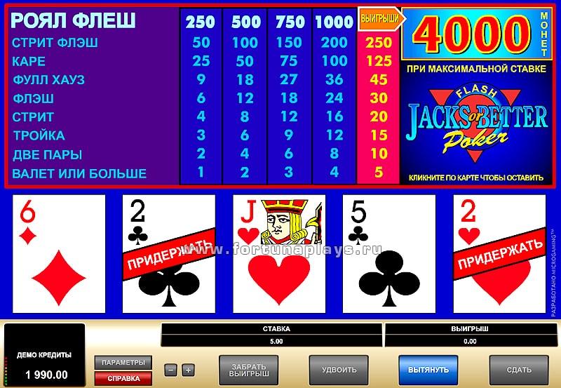 Jacks or Better покер играть в казино Плей Фортуна