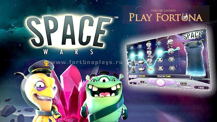 Space Wars играть бесплатно в Плей Фортуна казино